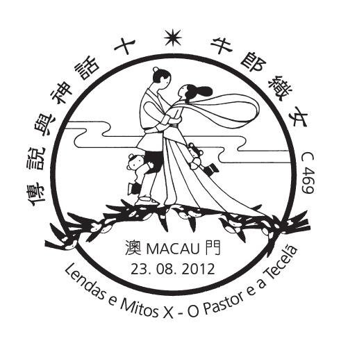 Name:  postmark macau 2012 - nguu lang chuc nu.jpg Views: 262 Size:  83.7 KB