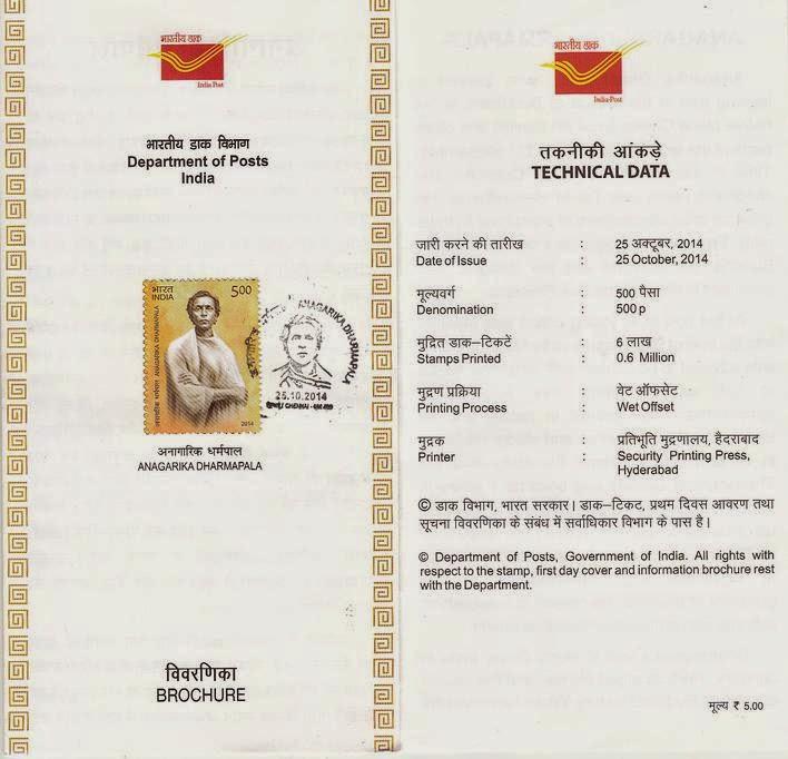 Name:  Anagarika Dharmapala bro.jpg Views: 200 Size:  76.5 KB