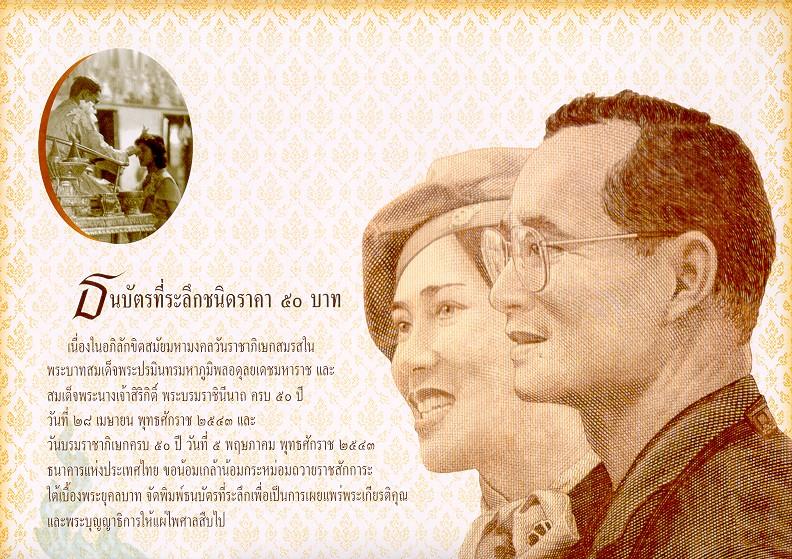 Name:  ThailandPNew-50Baht-(1999)-InsideCover.jpg Views: 710 Size:  215.7 KB