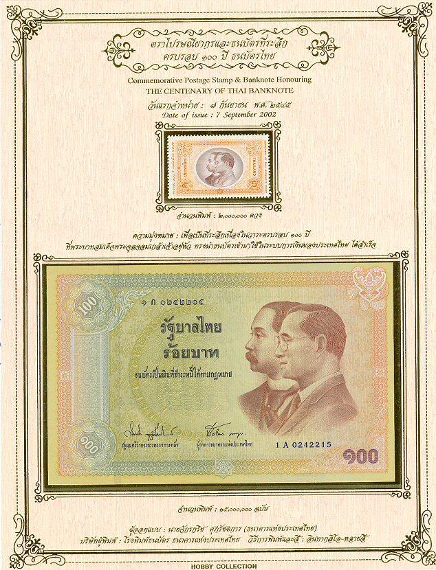 Name:  ThailandP109-100Baht-(2002)-Folder-donatedas_uni.jpg Views: 978 Size:  171.9 KB