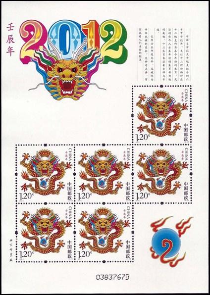Name:  china2012.jpg Views: 981 Size:  96.9 KB