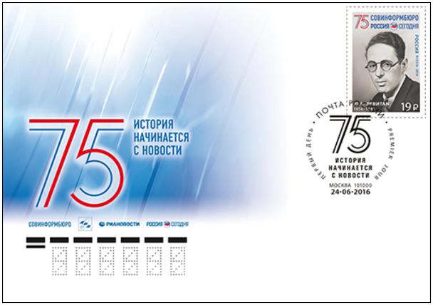 Name:  Yuri Levitan-fdc.jpg Views: 51 Size:  140.6 KB