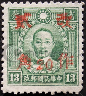 Name:  stock-photo-vintage-chinese-postage-stamp-from-with-image-of-sun-yat-sen-the-first-president-of-.jpg Views: 200 Size:  48.9 KB
