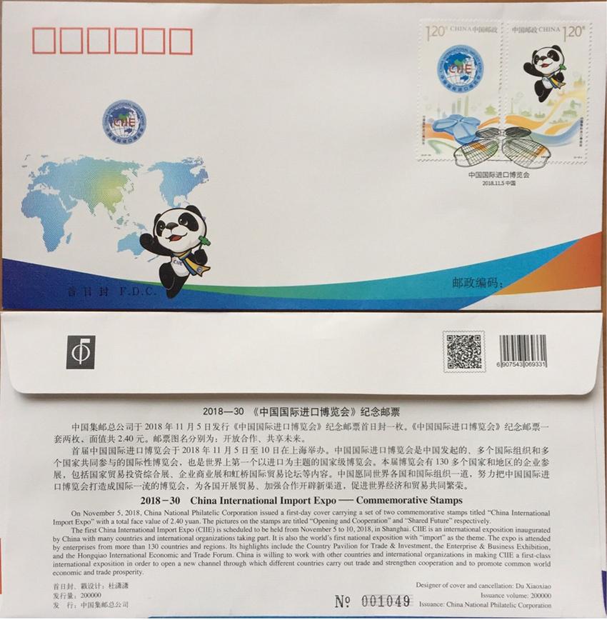 Name:  china_2018-30_fdc.jpg Views: 54 Size:  473.9 KB