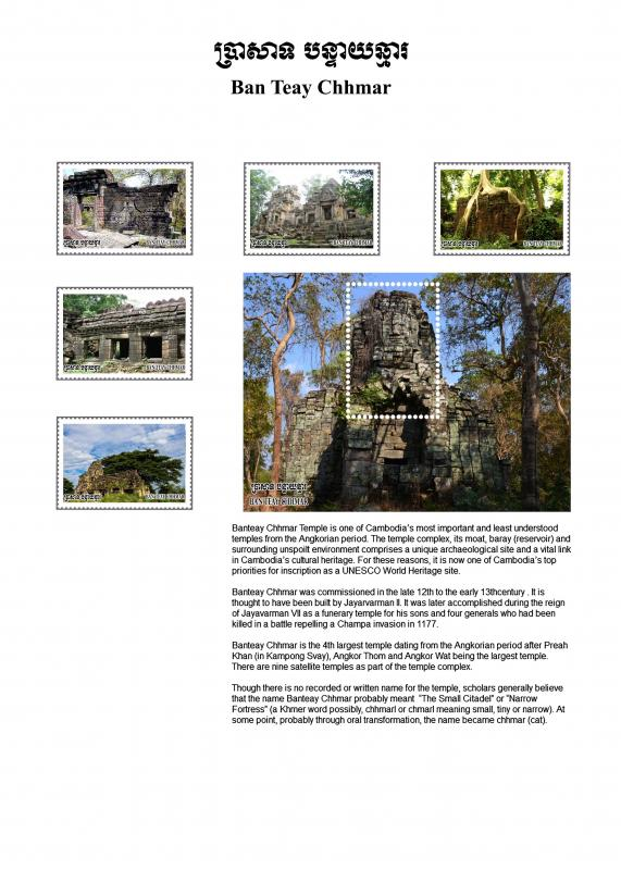 Name:  Ban Teay Chhmar New.jpg Views: 238 Size:  77.4 KB