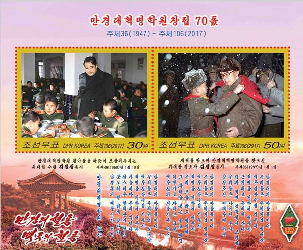 Name:  vietstampdotnet_nkorea_3 the he_1.jpg Views: 199 Size:  193.4 KB