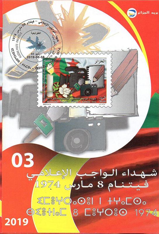 Name:  VNOWS_2019_Algeria_brochure.jpg Views: 180 Size:  491.3 KB