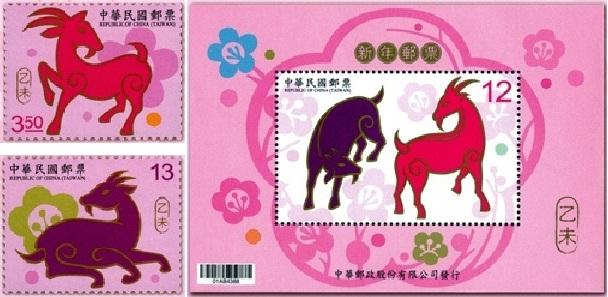 Name:  taiwan2015羊年邮票.jpg Views: 427 Size:  84.0 KB