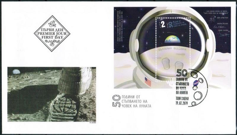 Name:  50y moon landing-bulgaria-fdc.jpg Views: 105 Size:  125.2 KB