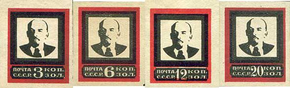 Name:  Lenin 1924 imperf.jpg Views: 200 Size:  136.8 KB