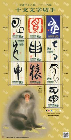 Name:  bloc stamp Monkey Japan.jpg Views: 163 Size:  26.6 KB