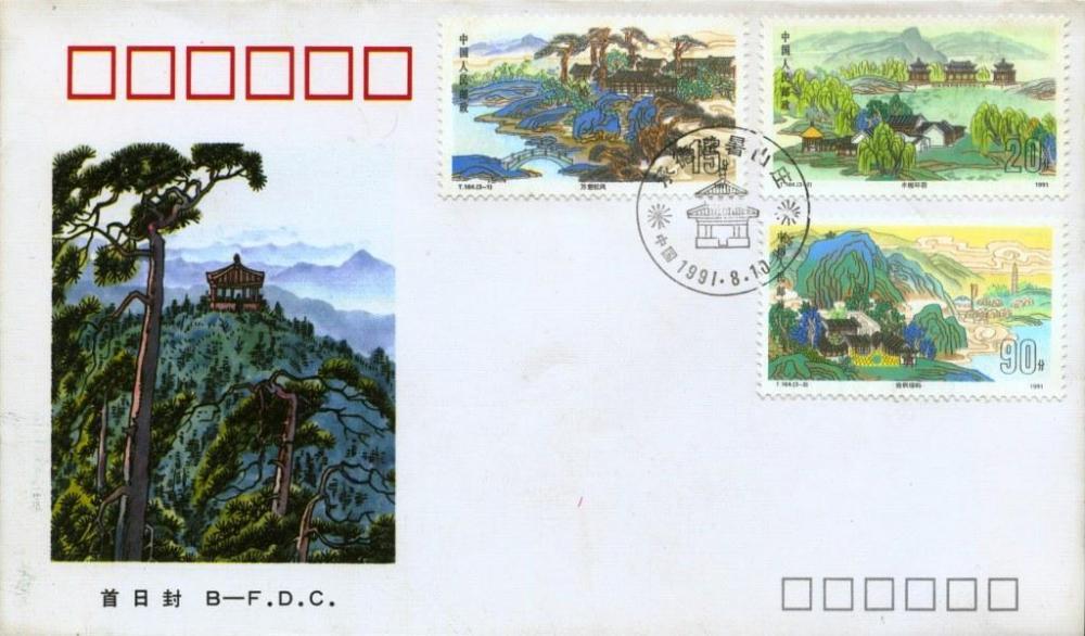 Name:  CHINA-1991-08-10.jpg Views: 933 Size:  81.5 KB