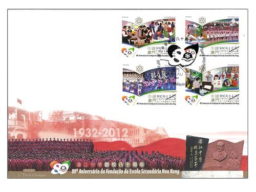 Name:  FDC MACAU 2012.jpg Views: 226 Size:  61.3 KB