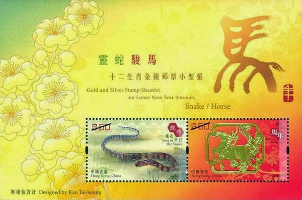 Name:  Hong Kong - Gold and Silver Stamp Sheetlet on Lunar New Year Animals - Snake Horse.jpg