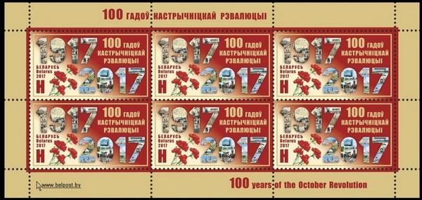 Name:  cmt10-belarus-sheet.jpg Views: 178 Size:  111.5 KB