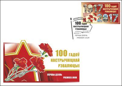 Name:  cmt10-belarus-fdc.jpg Views: 177 Size:  30.2 KB