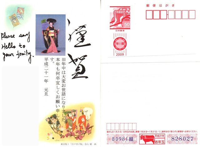 Name:  newyears-postcard.jpg Views: 186 Size:  65.1 KB