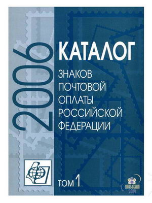 Name:  Russian-Stamp Catalogue-2006-Vol.1.jpg Views: 1896 Size:  33.5 KB