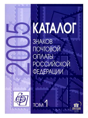 Name:  Russian-Stamp Catalogue-2005-Vol.1.jpg Views: 1889 Size:  37.1 KB
