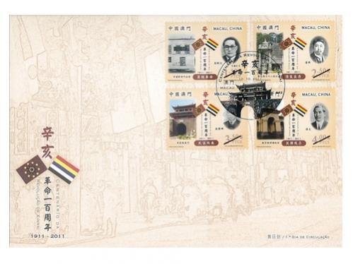 Name:  FDC MACAO - 100TH CMTH 1.jpg Views: 202 Size:  27.8 KB