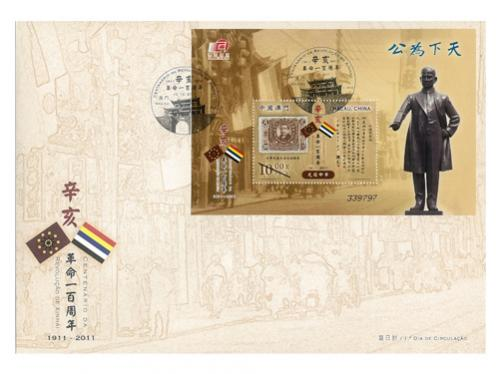 Name:  FDC MACAO - 100TH CMTH 2.jpg Views: 205 Size:  26.8 KB