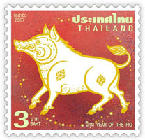 Name:  pig_zodiac_stamp.jpg Views: 1395 Size:  18.3 KB