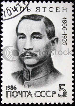 Name:  stock-photo-ussr-circa-a-stamp-printed-in-the-ussr-shows-sun-yat-sen-circa-45051667.jpg