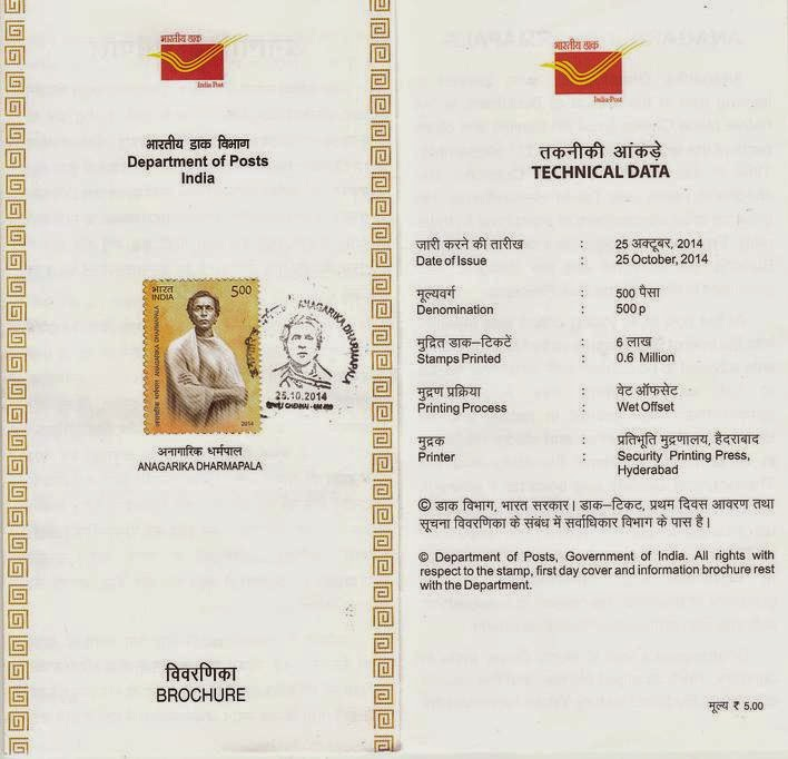 Name:  Anagarika Dharmapala bro.jpg Views: 32 Size:  76.5 KB