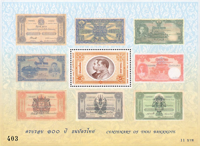 Name:  ThailandPNL-CommemorativeStampBanknoteIssue-dgs.jpg Views: 636 Size:  128.4 KB