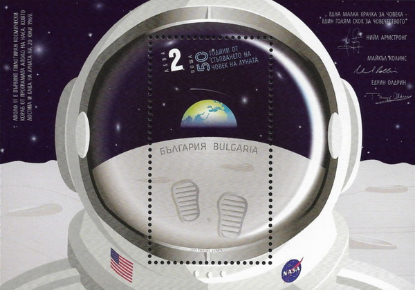 Name:  50y moon landing-bulgaria-bloc.jpg
