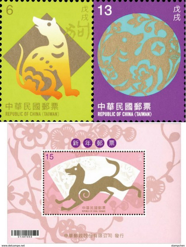 Name:  333_001_2017-chinese-new-year-zodiac-stamps-s-s-dog-2018-zodiac-paper-cut-flower-plum-blossom.jpg
