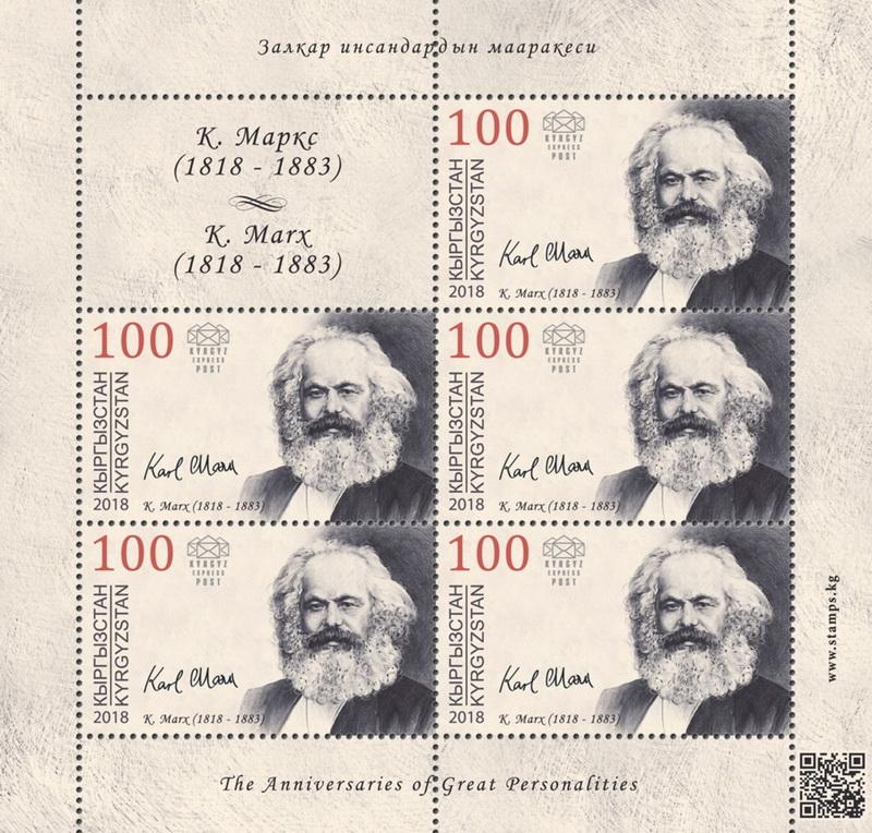 Name:  marx-kyrgyzstan-sheet.jpg Views: 59 Size:  269.6 KB